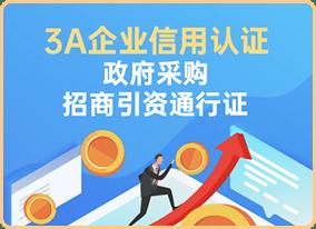 3A企业信用认证
