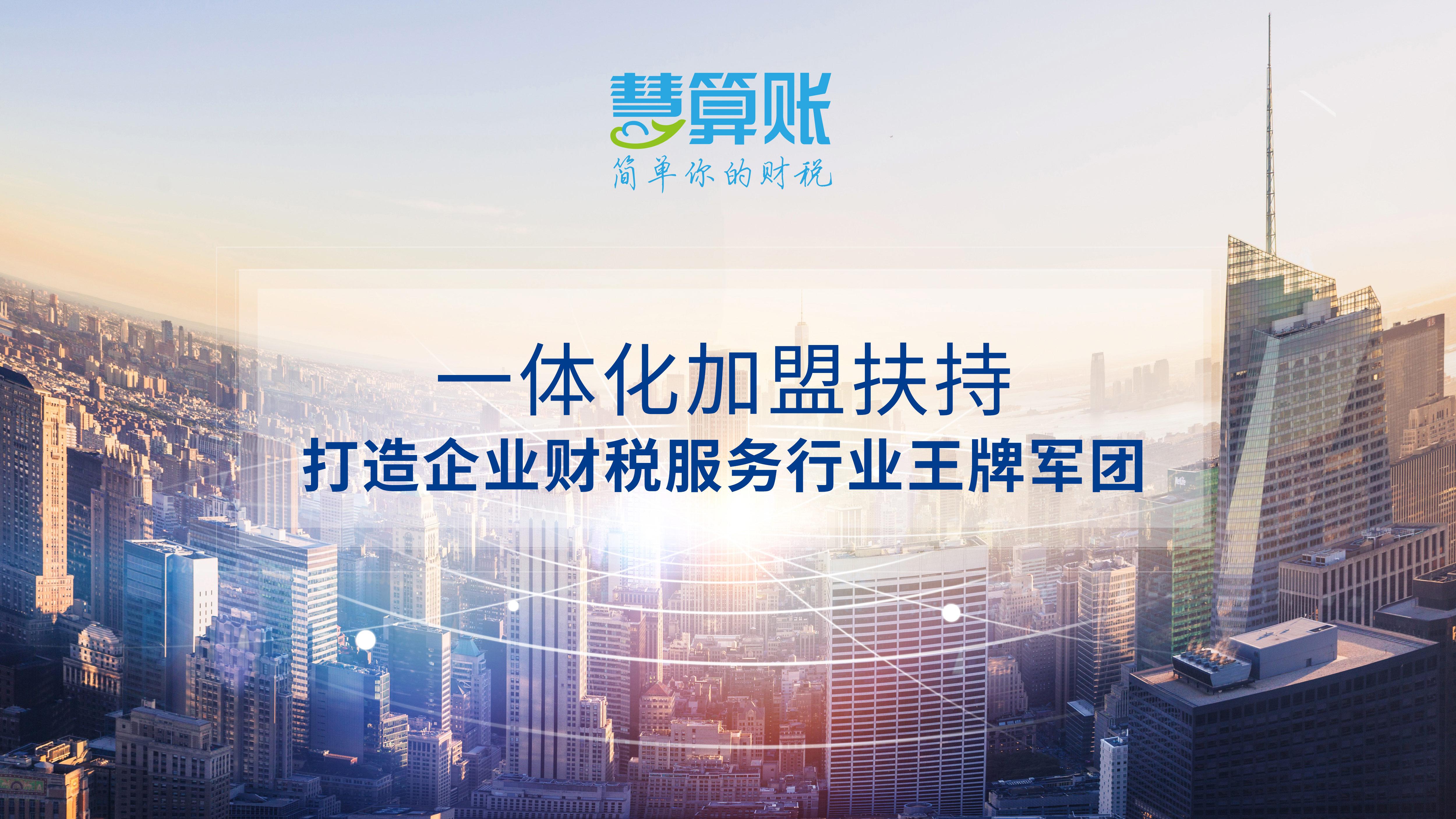 慧算账一体化加盟扶持 打造企业财税服务行业王牌军团