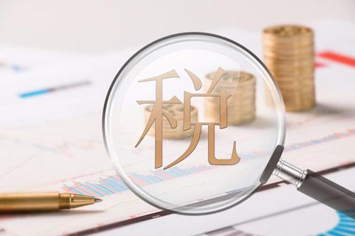 """""""金稅三期""""偷逃漏稅恐難行:企業應如何減少納稅支出?"""