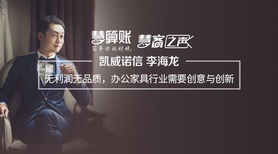 慧客之声|凯威诺信李海龙:无利润无品质,办公家具行业需要创意与创新