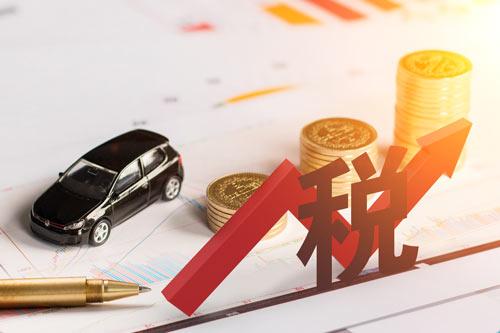 车辆购置税新规公布:想要买车的你知道如何计税吗?