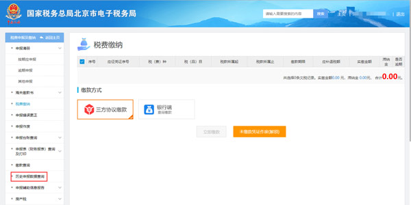 国家税务总局北京市税务局:纳税人操作电子税务局提醒事项
