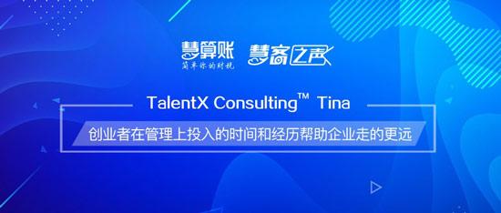 慧客之声| TalentX Consulting Tina:创业者在管理上投入的时间和经历帮助企业走的更远