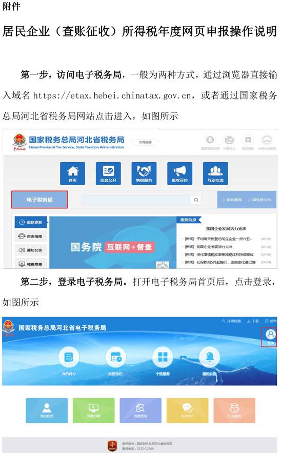 河北省税务局新增企业所得税年度纳税网页申报方式