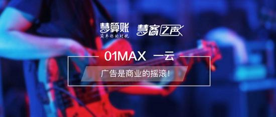 慧客之声|01MAX一云:广告是商业的摇滚!