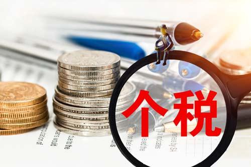 创办个人独资企业,其税收筹划的优势在哪里?